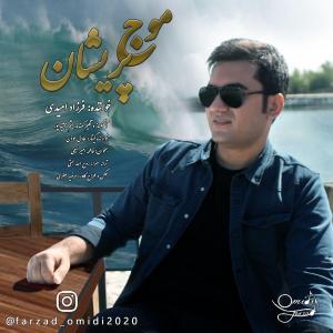 Farzad Omidi Moje Parishan