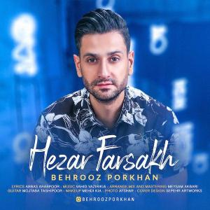 Behrooz Porkhan Hezar Farsakh