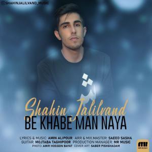 Shahin Jalilvand Be Khabe Man Naya