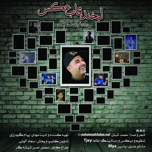 دانلود آهنگ محمد شبان لبخند قاب عکس