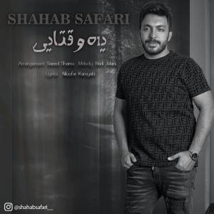Shahab Safari Ye Vaghtayi