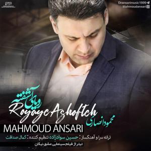 Mahmoud Ansari Royaye Ashofteh