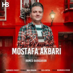 Mostafa Akbari Vay Az Cheshmat