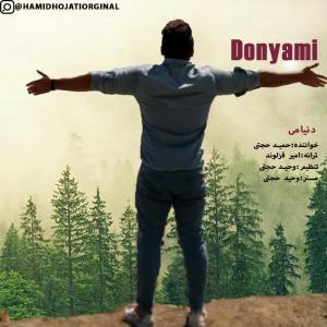 Hamid Hojati Donyami