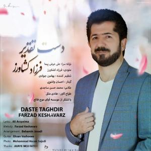 Farzad Keshavarz Daste Taghdir