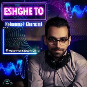 Mohammad Kharazmi Eshghe To