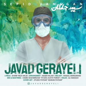 Javad Gerayeli Sepid Jamegan