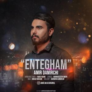Amir Damirchi Entegham
