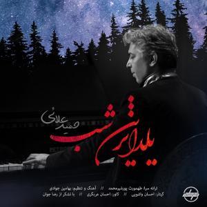 Hamid Alaee Yaldatarin Shab