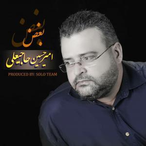 Amir hosein Haji Ali Boghz