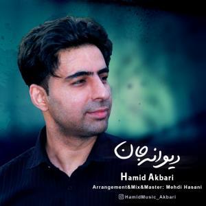 Hamid Akbari Divane Jan