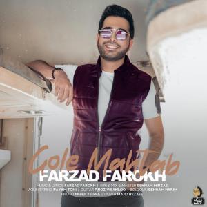 Farzad Farokh Gole Mahtab