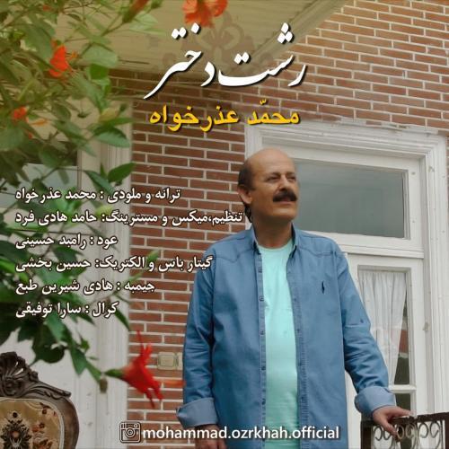 دانلود آهنگ محمد عذرخواه رشت دختر