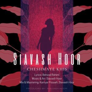 Siavash Hoor Cheshmaye Khis