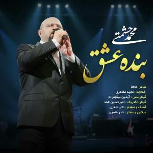 Mohammad Heshmati Bandeh Eshgh