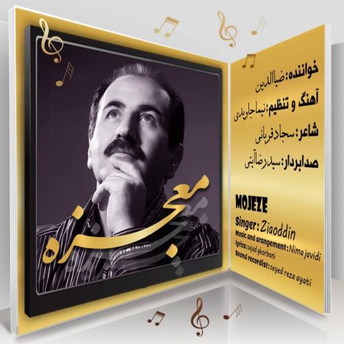 Ziaoddin Mojeze