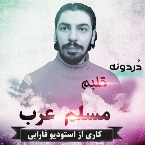دانلود آهنگ مسلم عرب دردونه قلبم