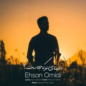 Ehsan Omidi Dastaye To Kojast
