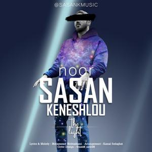 Sasan Keneshlou Noor