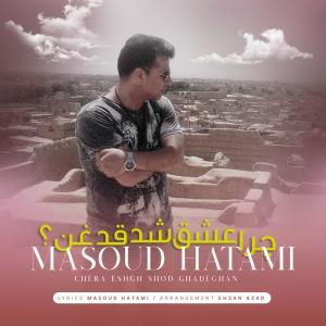 Masoud Hatami Chera Eshgh Shod Ghadeghan