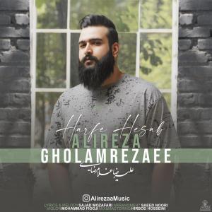 Alireza Gholamrezaee Harfe Hesab