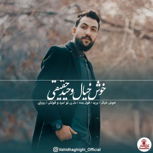 Vahid Haghighi Ghol Bede