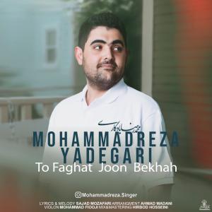 Mohammadreza Yadegari To Faghat Joon Bekhah