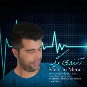Mehran Merati Arezoye Marg