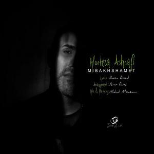 Morteza Ashrafi Mibakhshamet