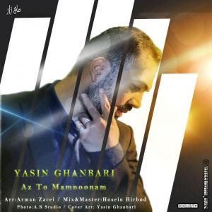 Yasin Ghanbari Az To Mamnoonam