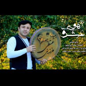 Sharif Abedi Ahoye Eshgh