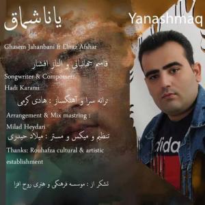 Ghasem Jahanbani Yanashmaq