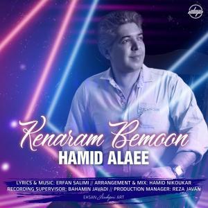 Hamid Alaee Kenaram Bemon