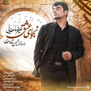 Alireza Ataei Najvaye Eshgh