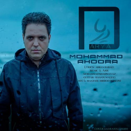 دانلود آهنگ محمد اهورا دریا
