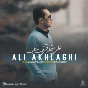 Ali Akhlaghi Ghovate Ghalb
