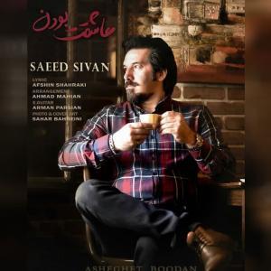 Saeed Sivan Asheghet Boodan