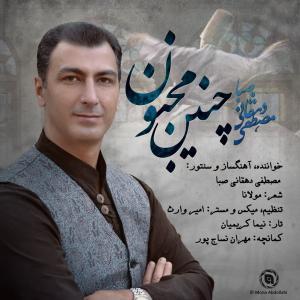 Mostafa Dehghani Saba Chonin Majnoon