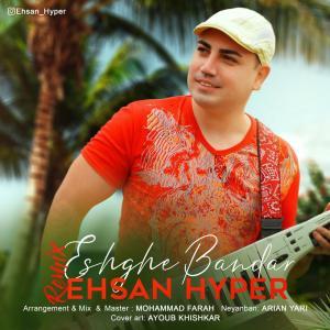 Ehsan Hyper Eshghe Bandar