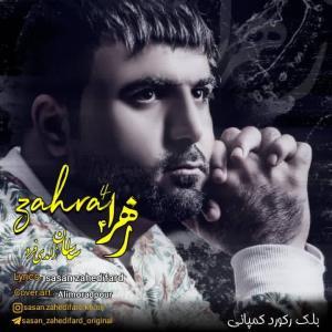 Sasan Zahedi Fard Zahra 4