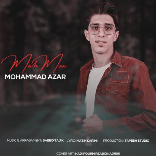 دانلود آهنگ محمد آذر ماه من