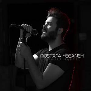 Mostafa Yeganeh To Khob Baladi