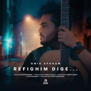 Omid Afkham Refighim Dige
