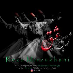 Reza MirzaKhani Zehy Eshgh