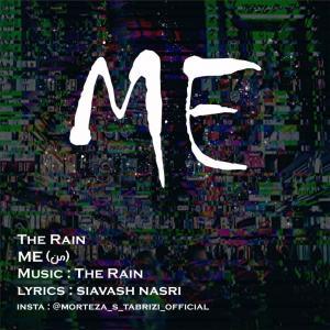 The Rain Me