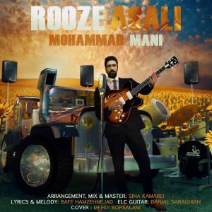 Mohammad Mani Rooze Asali