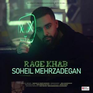 Soheil Mehrzadegan Rage Khab