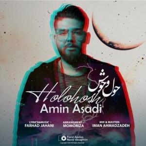 Amin Asadi – Holohosh