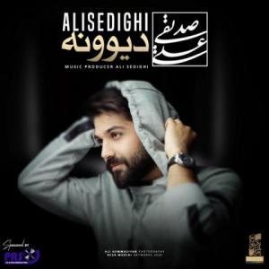 Ali Sedighi Divooneh