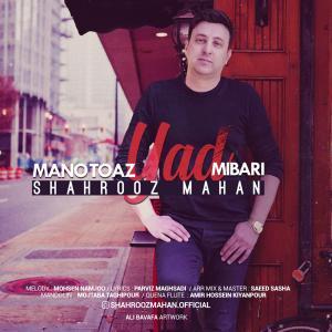 Shahrooz Mahan Mano To Az Yad Mibari